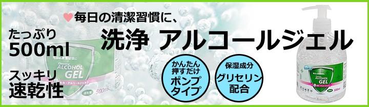 毎日の清潔習慣に、洗浄 アルコールジェル 発売!