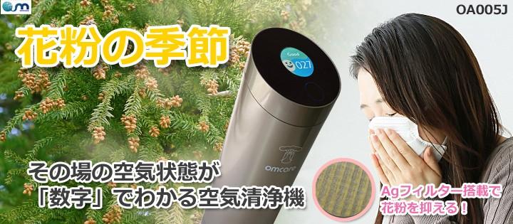 ★花粉の季節 花粉症 くしゃみ マスク 涙 アレルギー 鼻水 グシュグシュ 辛い そっけない 空気清浄機