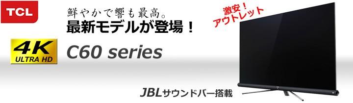 激安!アウトレット最新モデルの4K液晶テレビ55インチモデルが登場55C600U JBLサウンドバー搭載で音も最高!
