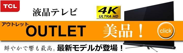 TCL 液晶テレビ 激安!アウトレット 最新モデルの4K液晶テレビが激安超特価!