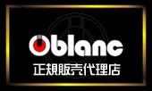 Oblanc正規販売代理店