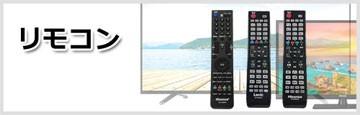 広告:テレビリモコン