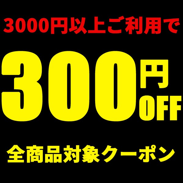 3000円以上のお買い上げで300円OFFになるクーポン券!