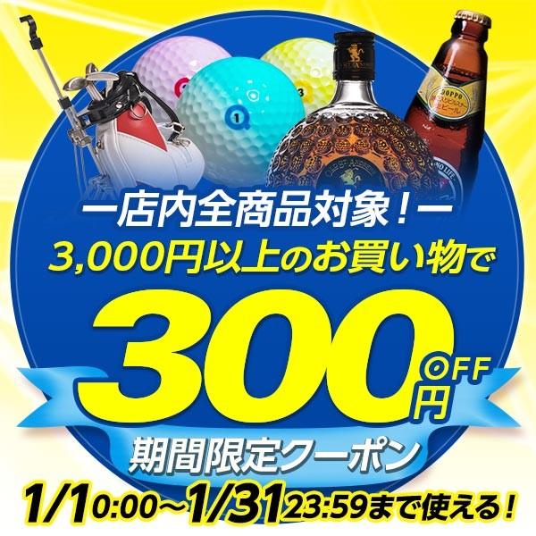 エンタメゴルフ 全商品に使える300円OFFクーポン