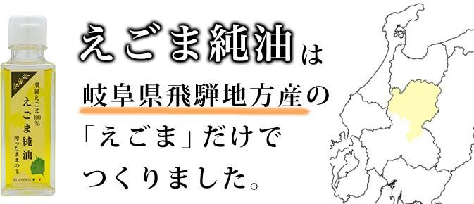 えごま純油は、岐阜県飛騨地方の「えごま」だけでつくりました。