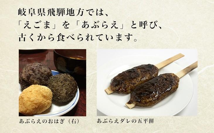 岐阜県飛騨地方では、「えごま」を「あぶらえ」と呼び、古くから食べられています。