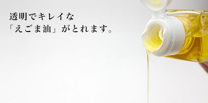 透明でキレイな「えごま油」がとれます。