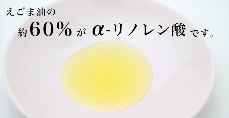 えごま油の約60%がα-リノレン酸です。