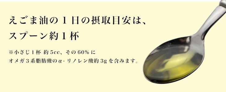 えごま油の1日の摂取目安は、スプーン約1杯。小さじ1杯約5cc、その60%にオメガ3系脂肪酸のα-リノレン酸約3gを含みます。