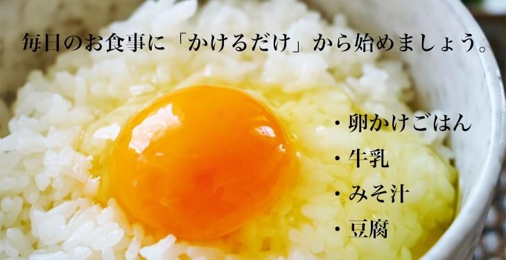 毎日のお食事に「かけるだけ」から始めましょう。卵かけごはん、牛乳、みそ汁、豆腐など