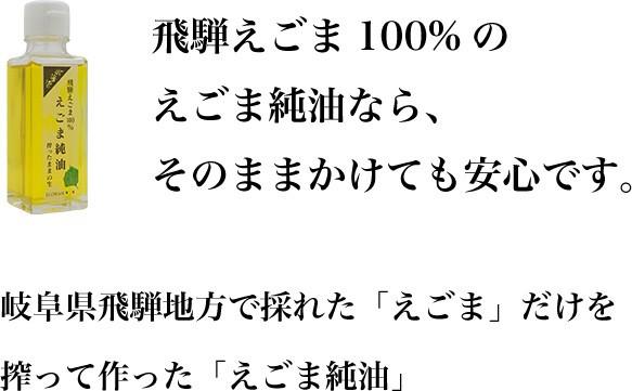 飛騨えごま100%のえごま純油なら、そのままかけても安心です。岐阜県志田地方で採れた「えごま」だけを搾って作った「えごま純油」
