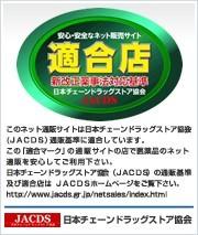 安心安全なネット販売サイト適合店業界実施基準 JACDS