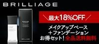 """ブリリアージュ18%OFF!お得セット全品送料無料"""""""