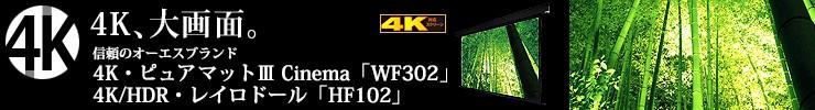 4Kスクリーン