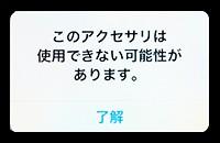 iPhoneの警告