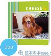 DOG 見本を見る