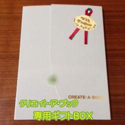 クリエイト・ア・ブック専用ギフトBOX