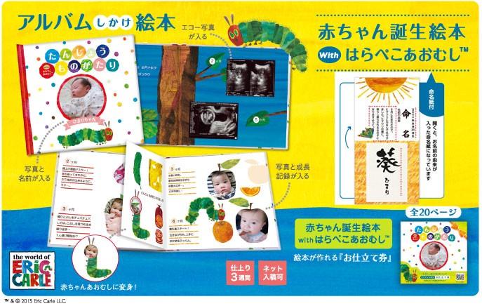 赤ちゃん誕生絵本withはらぺこあおむし