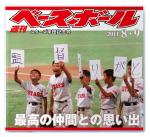 マガジンアルバム【野球】