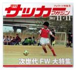 マガジンアルバム【サッカー】