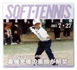 マガジンアルバム【ソフトテニス】