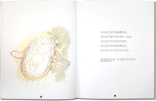 オリジナル絵本