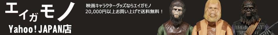 映画キャラクターグッズ通販サイト エイガモノ Yahoo!店