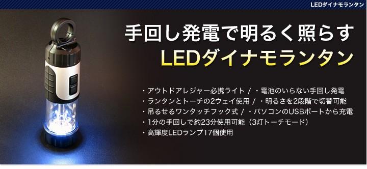 LEDダイナモランタンを付きでお届け!手回し式で即充電ができ、USB 充電にも対応。アウトドアレジャーはもちろん、節電に取り組んでいるご家庭用にもお使いいただけるエコなLEDライトです。