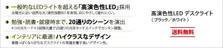 高演色性LED デスクライト 14,800円(税込)