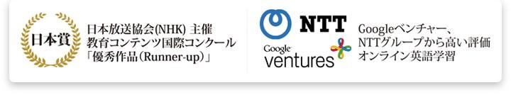 日本賞「優秀作品(Runner-up)」選出、Googleベンチャー、NTTグループから高い評価
