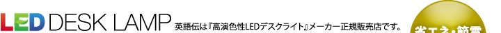LED DESK LAMP英語伝は『高演色性LEDデスクライト』メーカー正規販売店です。