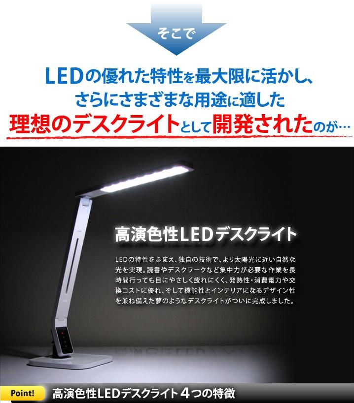 高演色性LEDデスクライト4つの特徴