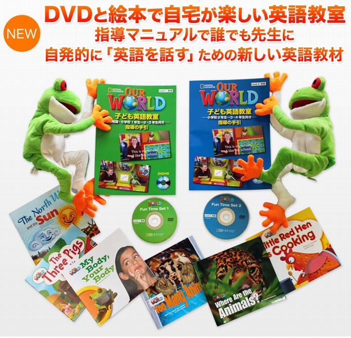 DVDと絵本で自宅が英語教室に!自発的に「英語を話す」ための新しい英語教材