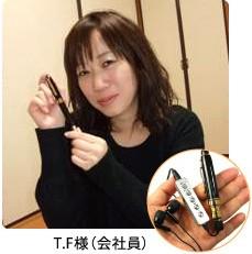 T.F様(会社員)
