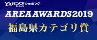 エリアアワード2019福島県趣味カテゴリ賞1位