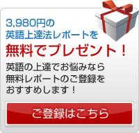 3980円の英語上達レポートを無料でプレゼント!英語の上達でお悩みなら無料レポートのご登録をおすすめします。