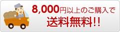 5000円以上のご購入で送料無料!