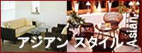 アジアン/エスニック