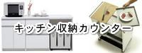 キッチン収納/カウンター