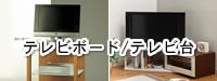 テレビボード/テレビ台