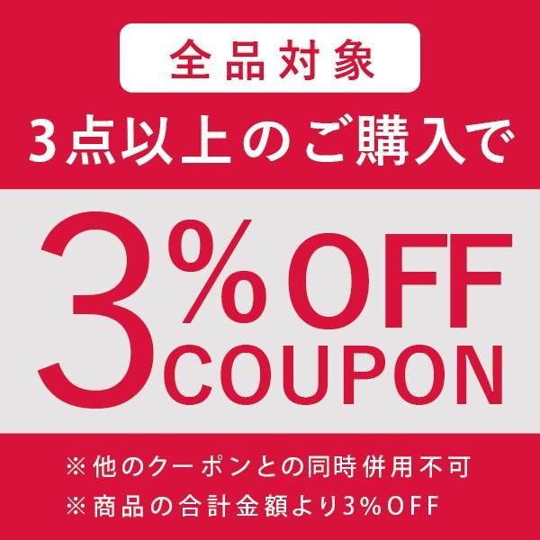 【全品対象】3点以上ご購入で合計金額から3%OFFクーポン