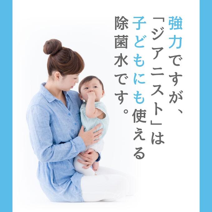 強力ですが「ジアニスト」は子どもにも使える除菌水です