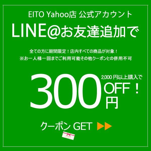 LINE@お友達追加で200円OFFクーポン