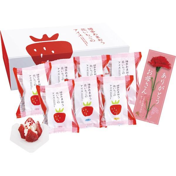 【送料無料】【母の日】花いちごのバラエティアイス(博多あまおう) M−A−D7【代引不可】【ギフト館】