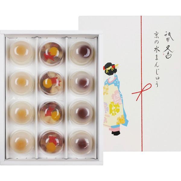 【送料無料】祇園又吉 京の水まんじゅう(12個)【代引不可】【ギフト館】
