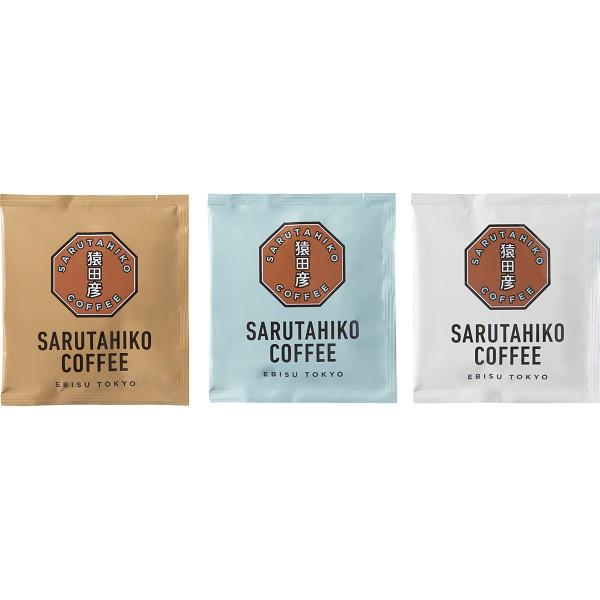 【送料無料】【日付指定不可】猿田彦珈琲 アイスコーヒー&ドリップコーヒーギフト SG−35DL【代引不可】【ギフト館】