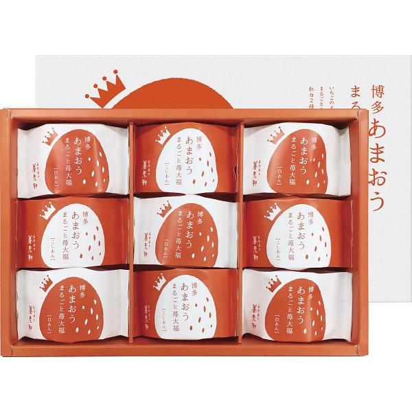 【送料無料】京都 養老軒 博多あまおう まるごと苺大福(9個)【代引不可】【ギフト館】