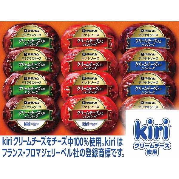【送料無料】伊藤ハム キリクリームチーズ使用 ハンバーグギフト(12個) CH−31【代引不可】【ギフト館】