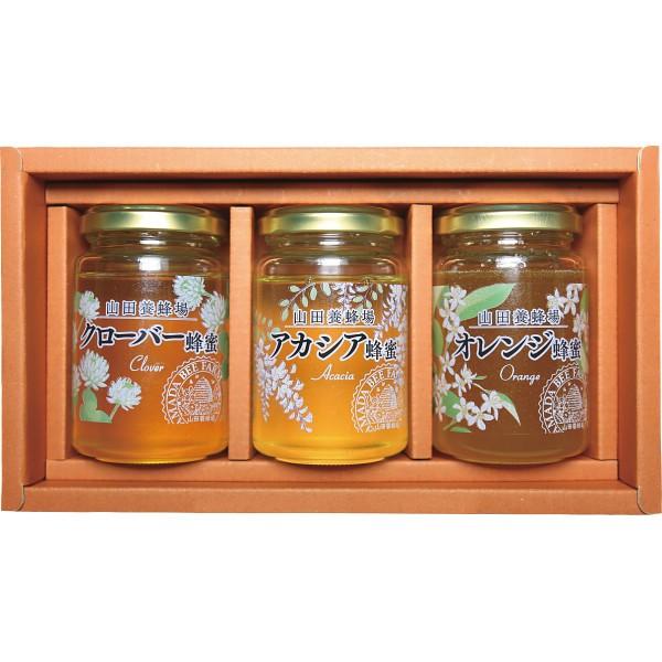【送料無料】山田養蜂場 世界のはちみつ3本セット 17G3−30【代引不可】【ギフト館】