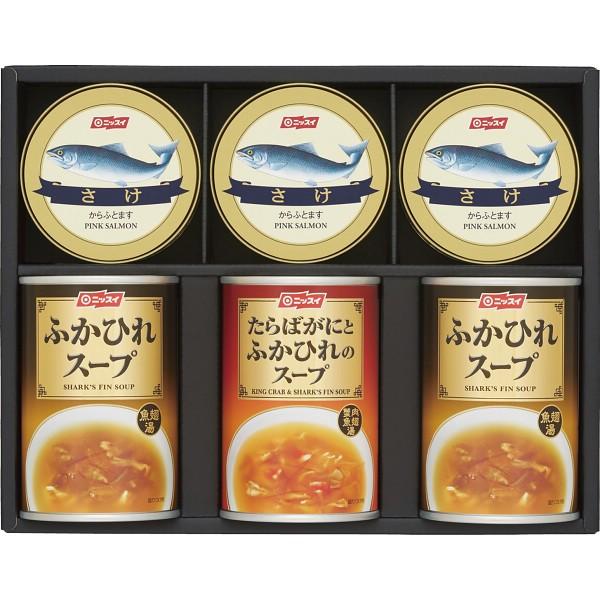 【送料無料】ニッスイ 鮭缶&ふかひれスープ缶セット FS−40【代引不可】【ギフト館】